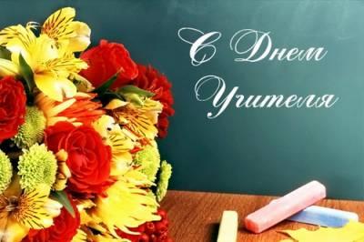 Поздравление первому учителю в прозе на день учителя 858